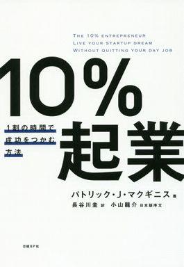10%起業―1割の時間で成功をつかむ方法