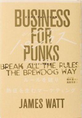 ビジネス・フォー・パンクス―ルールを破り熱狂を産むマーケティング