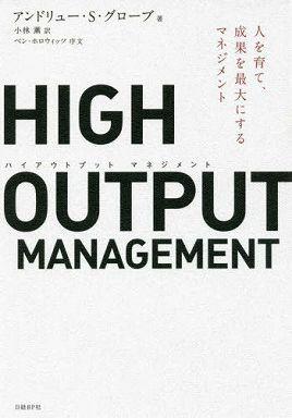 HIGH OUTPUT MANAGEMENT―人を育て、成果を最大にするマネジメント