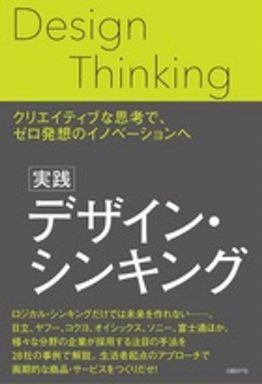 実践デザイン・シンキング―クリエイティブな思考で、ゼロ発想のイノベーションへ