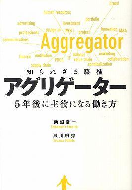 知られざる職種アグリゲーター―5年後に主役になる働き方