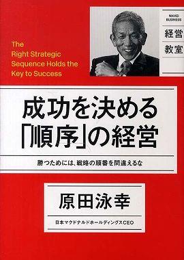 成功を決める「順序」の経営―勝つためには、戦略の順番を間違えるな
