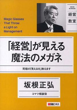 「経営」が見える魔法のメガネ―究極の「見える化」教えます
