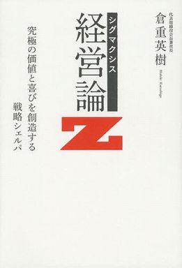 シグマクシス 経営論Z―究極の価値と喜びを創造する戦略シェルパ