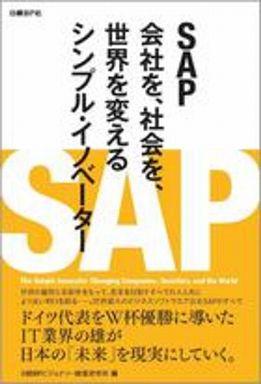 SAP―会社を、社会を、世界を変えるシンプル・イノベーター