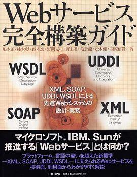 Webサービス完全構築ガイド―XML、SOAP、UDDI、WSDLによる先進Webシステムの設計・実装
