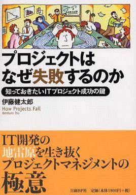プロジェクトはなぜ失敗するのか―知っておきたいITプロジェクト成功の鍵
