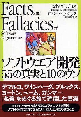 ソフトウエア開発―55の真実と10のウソ