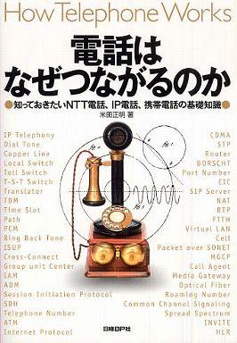 電話はなぜつながるのか―知っておきたいNTT電話、IP電話、携帯電話の基礎知識