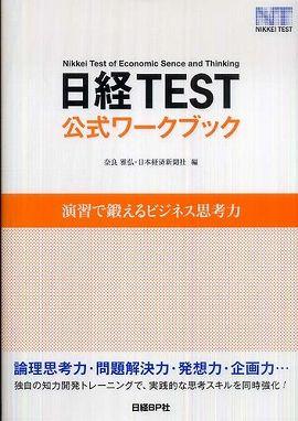 日経TEST公式ワークブック―演習で鍛えるビジネス思考力