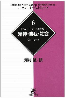デューイ=ミード著作集 〈6〉 精神・自我・社会 ジョージ・ハーバート・ミード