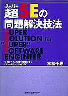 超(スーパー)SEの問題解決技法―情報システム再編を成功に導く「フレームワーク」のすべて