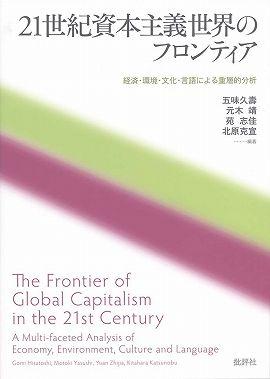 21世紀資本主義世界のフロンティア―経済・環境・文化・言語による重層的分析