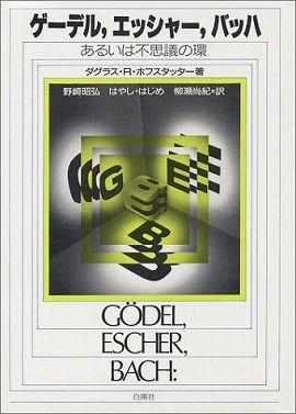 ゲーデル,エッシャー,バッハ - あるいは不思議の環