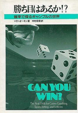 勝ち目はあるか!?―確率で探るギャンブルの世界