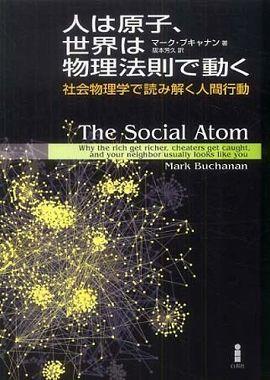人は原子、世界は物理法則で動く―社会物理学で読み解く人間行動