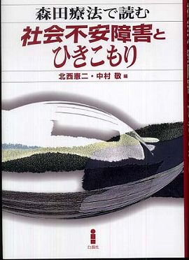森田療法で読む社会不安障害とひきこもり