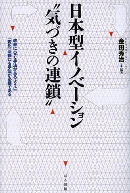 """日本型イノベーション""""気づきの連鎖"""""""