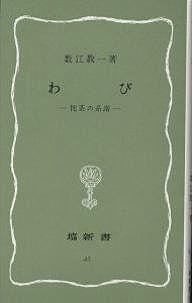 わび - 侘茶の系譜