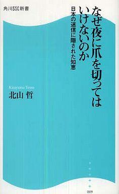 なぜ夜に爪を切ってはいけないのか―日本の迷信に隠された知恵