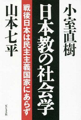 日本教の社会学―戦後日本は民主主義国家にあらず