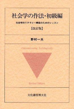 社会学の作法・初級編―社会学的リテラシー構築のためのレッスン (改訂版)