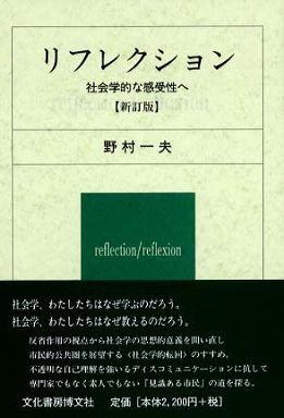 リフレクション―社会学的な感受性へ (新訂版)