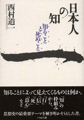 日本人の知―知ることと死ぬこと