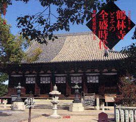 鶴林寺とその全盛時代 - 室町折衷様式の美