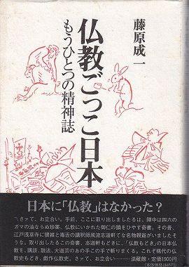 仏教ごっこ日本―もうひとつの精神誌