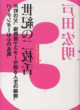 世紀の二枚舌(ダブルトーク)〈3〉