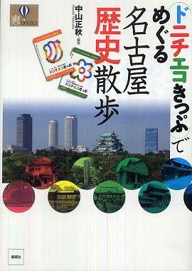 ドニチエコきっぷでめぐる名古屋歴史散歩