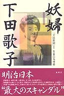 妖婦 下田歌子―「平民新聞」より