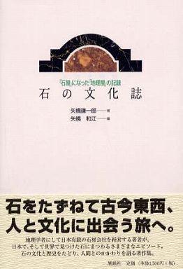 石の文化誌―「石屋」になった「地理屋」の記録