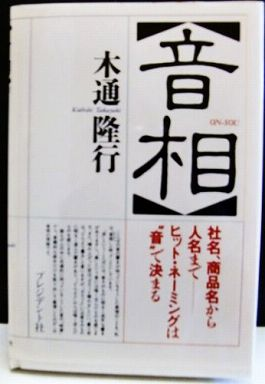 """音相―社名、商品名から人名まで ヒット・ネーミングは""""音""""で決まる"""