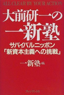 大前研一の一新塾―サバイバルニッポン「新資本主義への挑戦」