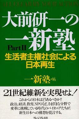 大前研一の一新塾〈Part2〉生活者主権社会による日本再生
