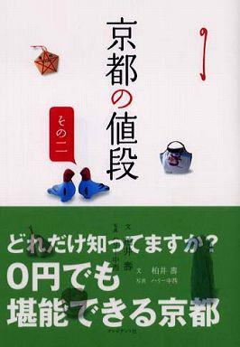 京都の値段〈その2〉