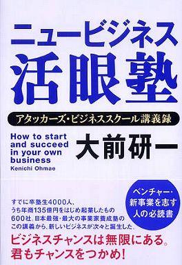 ニュービジネス活眼塾―アタッカーズ・ビジネススクール講義録
