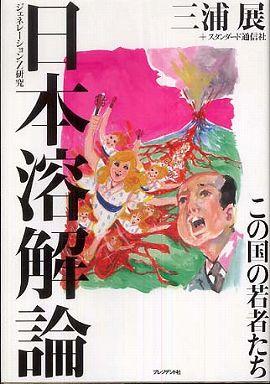 日本溶解論―この国の若者たち