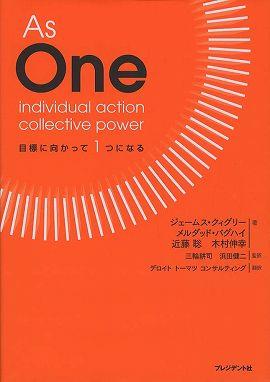As One―目標に向かって1つになる