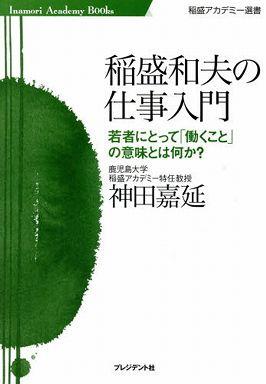 稲盛和夫の仕事入門―若者にとって「働くこと」の意味とは何か?