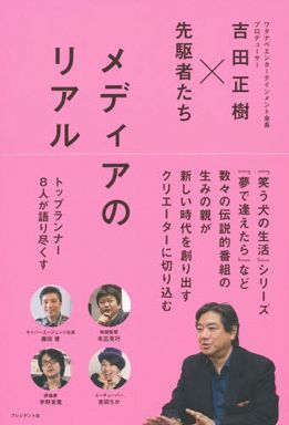 メディアのリアル―吉田正樹×先駆者たち