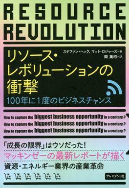 リソース・レボリューションの衝撃―100年に1度のビジネスチャンス
