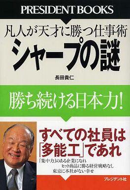 シャープの謎―勝ち続ける日本力!凡人が天才に勝つ仕事術