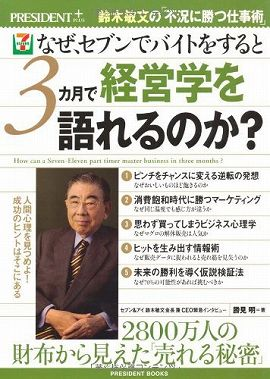 なぜ、セブンでバイトをすると3カ月で経営学を語れるのか?―鈴木敏文の「不況に勝つ仕事術」40