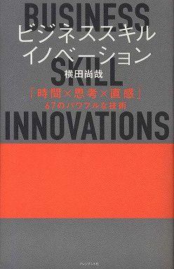 ビジネススキル・イノベーション―「時間×思考×直感」67のパワフルな技術