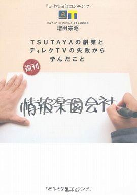 情報楽園会社 - TSUTAYAの創業とディレクTVの失敗から学んだ (復刊)