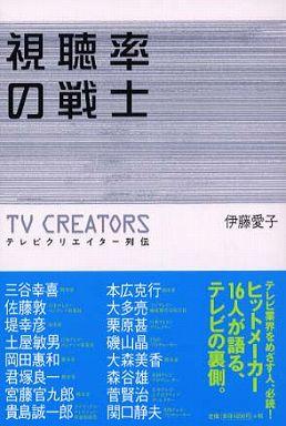 視聴率の戦士―テレビクリエイター列伝
