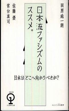 日本流ファシズムのススメ。